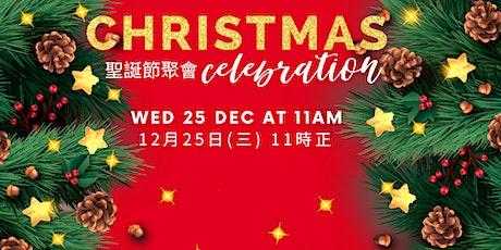 C3香港 - 2019聖誕節聚會 tickets