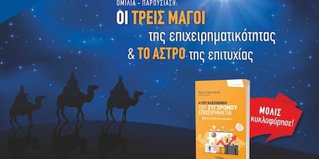 """Ομιλία: """"Οι τρεις Μάγοι της επιχειρηματικότητας & το άστρο της επιτυχίας"""" tickets"""