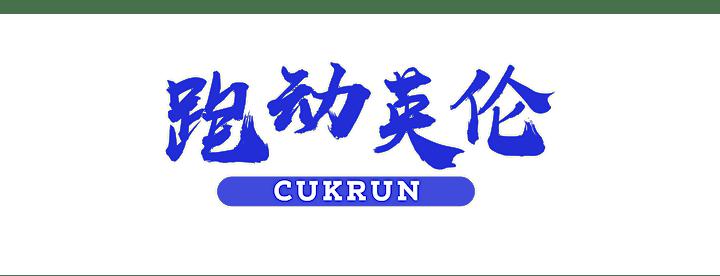 英国华人跑步俱乐部跑动英伦介绍 image