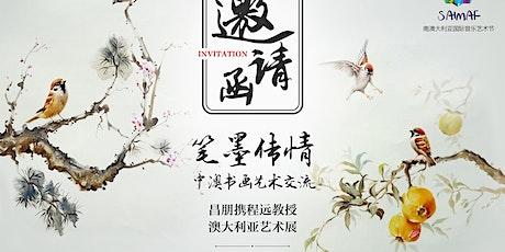 Cheng Yuan Art Exhibition tickets