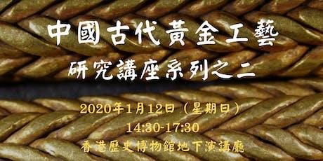 中國古代黃金工藝講座系列之二 tickets
