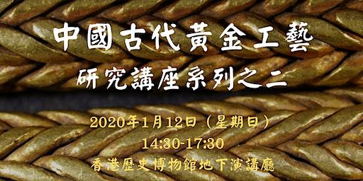 中國古代黃金工藝講座系列之二
