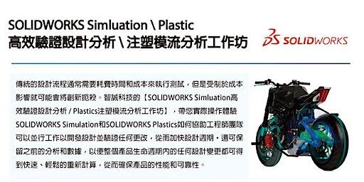 SOLIDWORKS Simluation高效驗證設計分析 AM