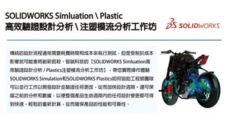 SOLIDWORKS Plastics注塑模流分析工作坊 PM tickets