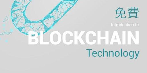 免費 - Introduction to Blockchain Technology (Cantonese Speaker)