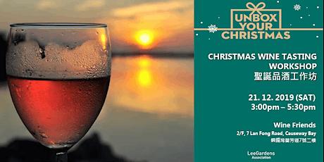 Christmas Wine Tasting Workshop 聖誕品酒工作坊 tickets