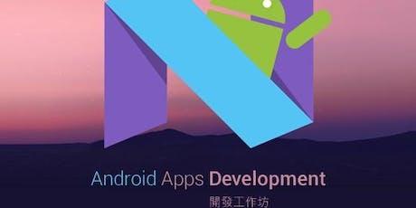 免費 - Android Apps Development 開發工作坊(Cantonese Speaker) tickets
