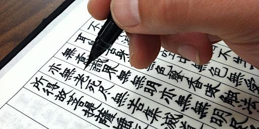 Calligraphy Meditation (Shakyo)