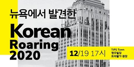 뉴욕에서 본 Korean Roaring 2020 tickets