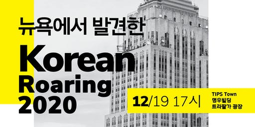 뉴욕에서 본 Korean Roaring 2020