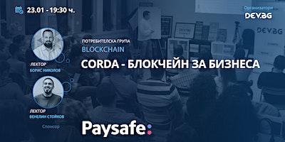 Corda - блокчейн за бизнеса