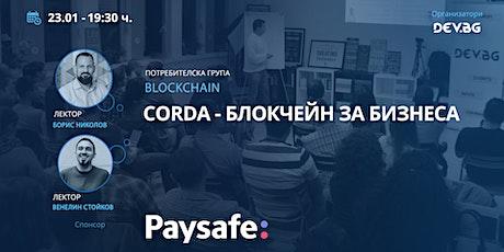 Corda - блокчейн за бизнеса tickets