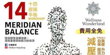 14 經絡平衡 Meridian Balance tickets