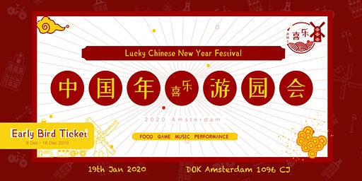 Lucky Chinese New Year  Festival (Early Bird)