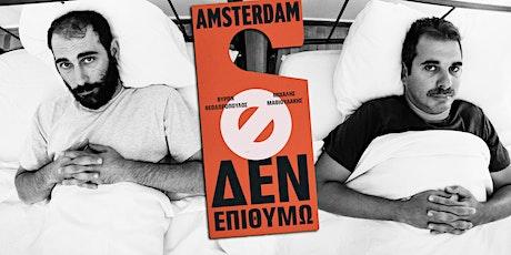 ΔΕΝ ΕΠΙΘΥΜΩ - AMSTERDAM (2nd show) tickets