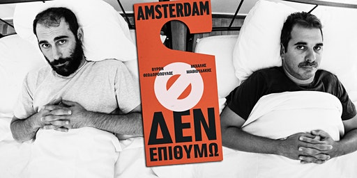 ΔΕΝ ΕΠΙΘΥΜΩ - AMSTERDAM (2nd show)
