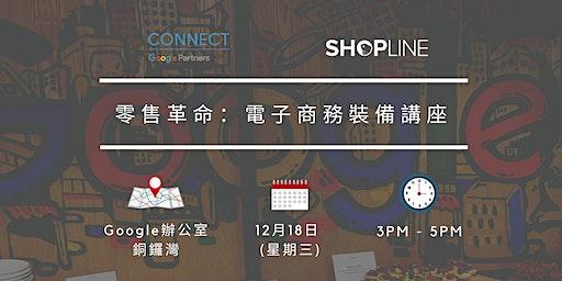 Connect with SHOPLINE 零售革命:電子商務裝備講座