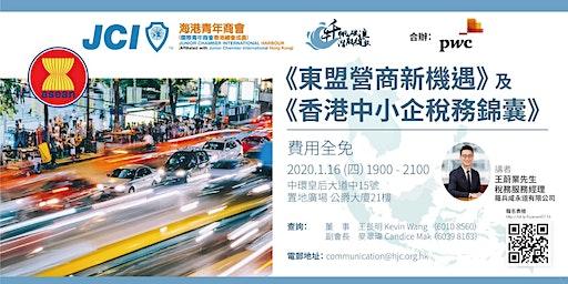 專題研討會 — 《東盟營商新機遇》及《香港中小企稅務錦囊》