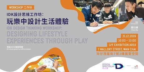 IDK Design Thinking Workshop: Designing Lifestyle Experiences through Play tickets