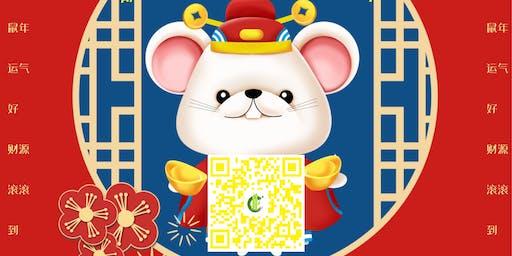 2020農曆新年聚餐歡慶會Lunar New Year Party!