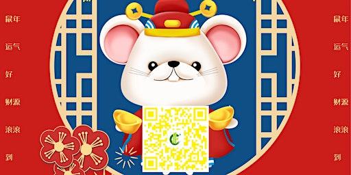 2020農曆新年聚餐歡慶會8th annual Lunar New Year Party!