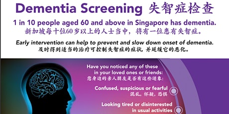 Dementia Screening - Dec 21 (Sat)  tickets