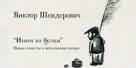 Виктор Шендерович. Изюм из Булки. tickets