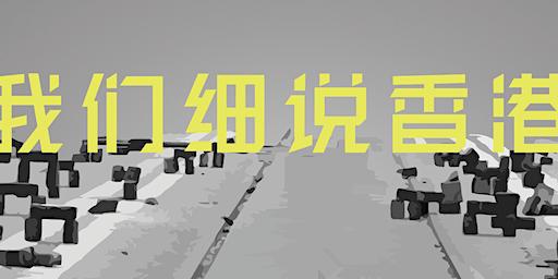 我們細說香港 Let's Talk More About Hong Kong