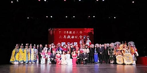 2020欢乐春节新年戏曲晚会