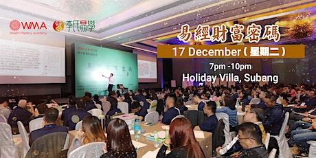 易经财富密码 分享会 (Subang) 7pm-10pm 2019年12月17日 tickets