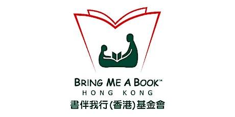 Storytelling for kids at Tsz Wan Shan (15th Jan, 2020) 為慈雲山的小朋友講故事 tickets
