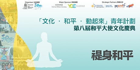 Wellness for Peace ︳禔身和平 tickets
