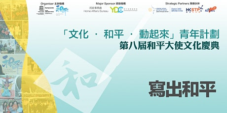 Calligraphy for Peace | 寫出和平 tickets