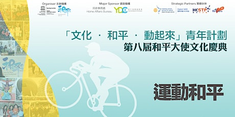 Sports for Peace ︳運動和平 tickets