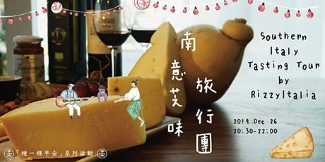 Southern Italy Tasting Tour by Rizzy Italia 南意芝味旅行團 tickets