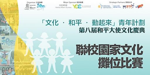 Interschool Country Cultural Booth Contest    聯校國家文化攤位比賽