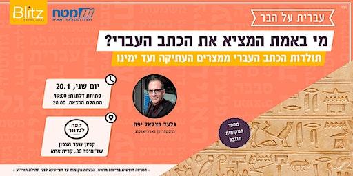 מי באמת המציא את הכתב העברי?  | גלעד בצלאל יפה