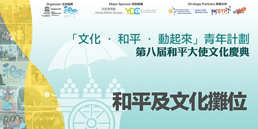 Peace and Culture Booths ︳和平及文化攤位