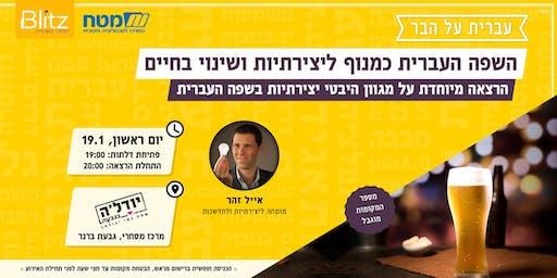 השפה העברית כמנוף ליצירתיות ולשינוי בחיים  | אייל זהר
