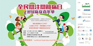 全民關注關節痛日  PUBLIC JOINT PAIN DAY 2019