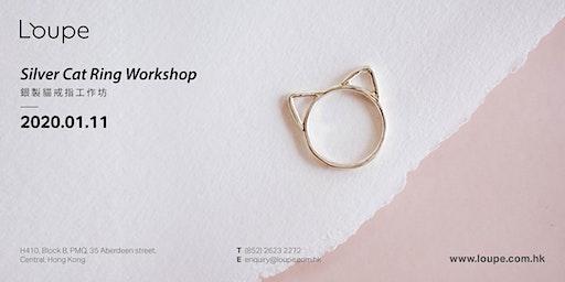 Silver Cat Ring Workshop 銀製貓戒指工作坊