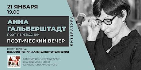 Литературный вечер / Анна Гальберштадт Tickets