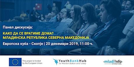 Како да се вратиме дома? Младинска Република Северна Македонија tickets