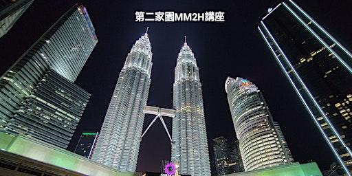 馬來西亞第二家園說明講座
