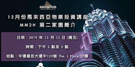 MM2H 第二家園簡介會 X 馬來西亞物業投資講座 tickets