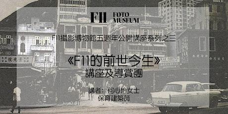 F11攝影博物館五週年公開講座系列之三 《F11的前世今生》 講座及導賞團 tickets