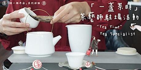 Tea Time - Tea Specialist in room68 「一盞茶時」茶藝師駐場活動 tickets