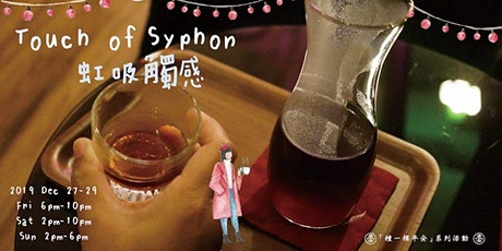 Touch of Syphon 虹吸觸感 tickets