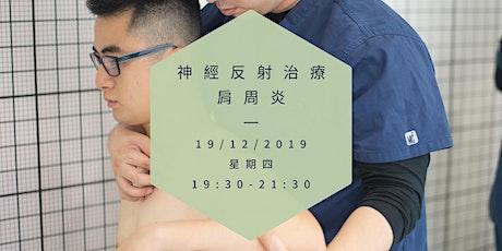 神經反射治療:肩周炎|Free Event tickets