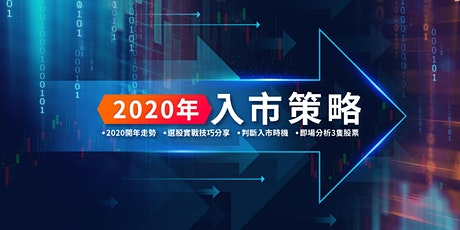 【PowerTicker天滙財經】2020年大市預測,期貨、期權盤路逐個捉 tickets